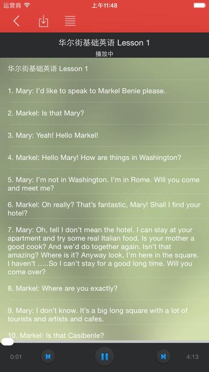 华尔街英语听力大全