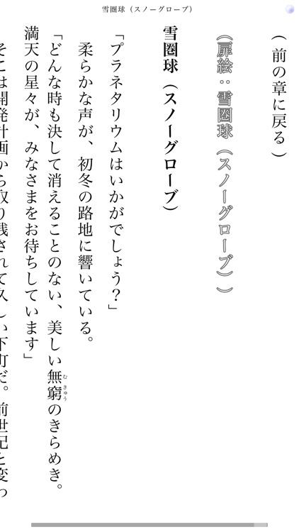 星の人 ~planetarian サイドストーリー~