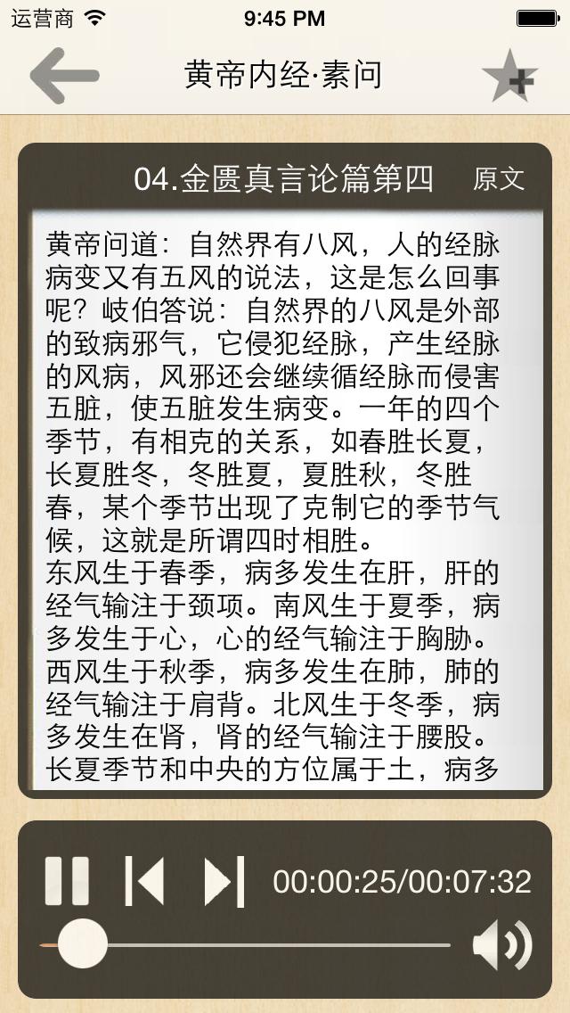 黄帝内经·素问 全集(共八十一篇 )-有声读物のおすすめ画像2