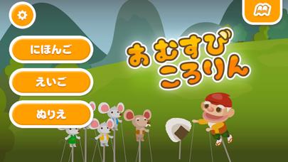 【無料版】おむすびころりん ~ぬりえで遊べる赤ちゃん・子供向けのアニメで動く絵本アプリ:えほんであそぼ!じゃじゃじゃじゃん童謡シリーズのおすすめ画像1