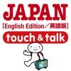 指さし会話 英語-日本 touch&talk
