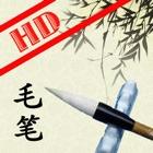 毛笔字学习与鉴赏 HD icon