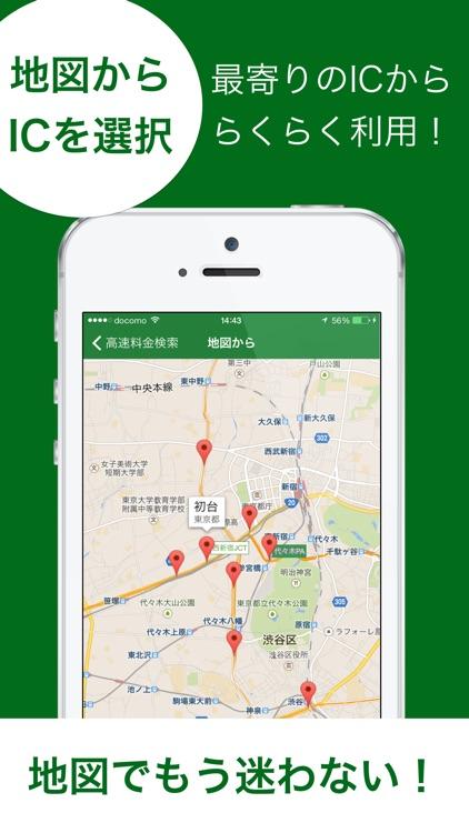 高速道路の料金とルートをサッと検索 - 高速料金ナビ(高速料金・渋滞情報) screenshot-3