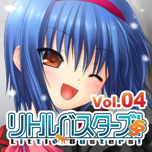 リトルバスターズ!SS Vol.04