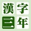 漢字の練習帳 三年生