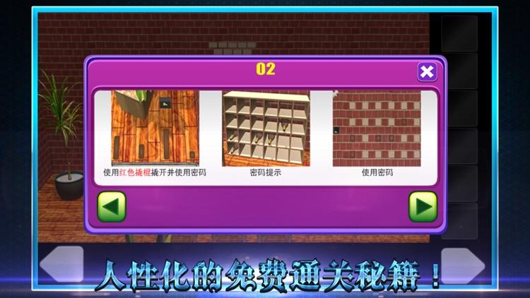 密室逃脱之豪宅之谜 screenshot-4