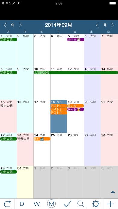ハチカレンダー2 Lite ScreenShot3
