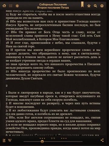 Православная Библия + Молитвослов Скриншоты10