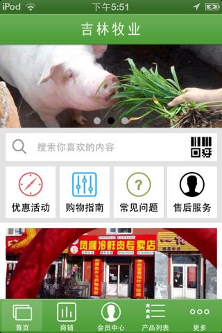 吉林牧业 screenshot 1