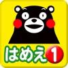 くまモンのはめえ(1) - iPhoneアプリ