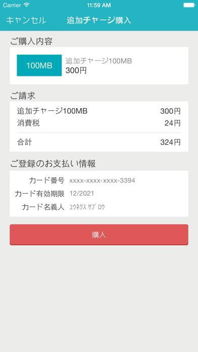 U-mobileのおすすめ画像5
