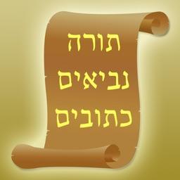 "Tanach for all - תנ""ך בשביל כולם"