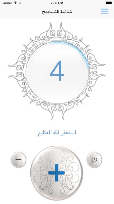 سعد الغامدي تحفيظ جزء قد سمع - ترديد أطفال قد سمعلقطة شاشة4