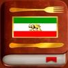 Persian Food Recipes - iPhoneアプリ