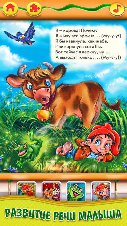 Маленький Познайка  – Познавательные стихи для детей + 50 пазлов. ПОЛНАЯ ВЕРСИЯ screenshot-3