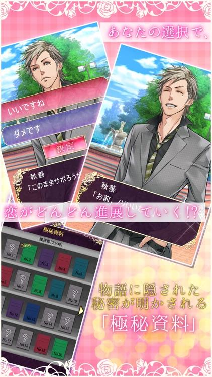 愛の獣 Love Beast-女性向け乙女・恋愛ゲーム無料 screenshot-3