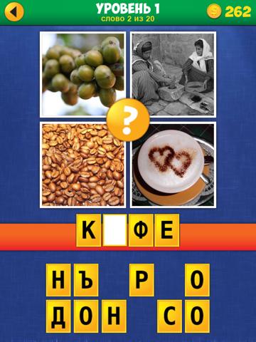 4 Фото Загадка: Угадай 1 слово по 4 фото для iPad