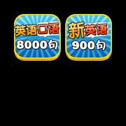 英语900句+8000句