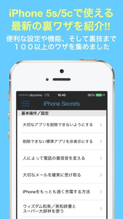 裏技大事典 for iPhone