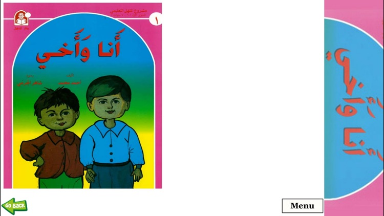 Bookshelf for kids - رفوف للاطفال screenshot-1