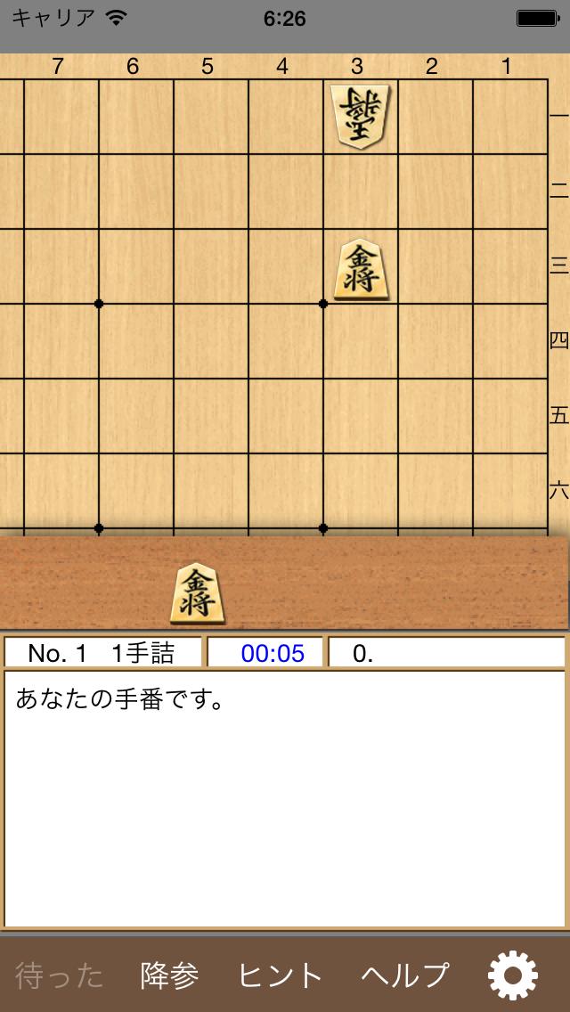 渡辺明の詰将棋 入門編のおすすめ画像1