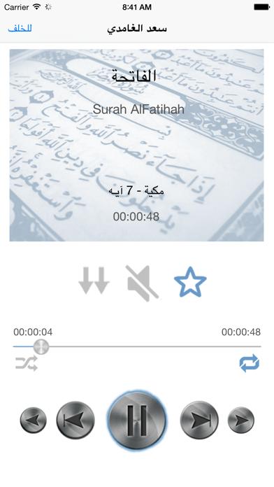 الغامدي - سعد الغامدي القرآن كاملاًلقطة شاشة3