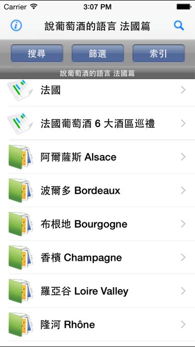 說法國酒 Lite screenshot two