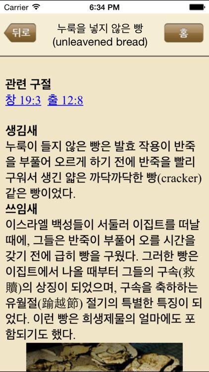 대한성서공회 모바일성경 screenshot-4