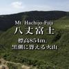 八丈富士 〜標高854m。黒潮に聳える火山〜