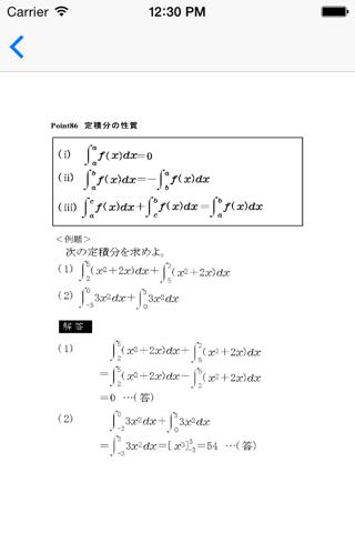 センター試験数学対策ポイント集 150の例題と解答集 screenshot 1