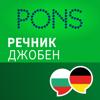 Речник Немски - Български Джобен от PONS