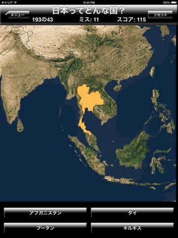iPad 国地図クイズのおすすめ画像2