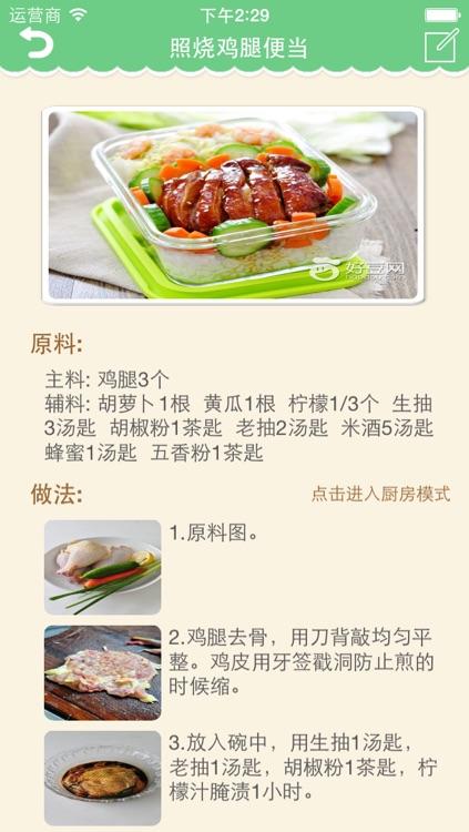 宝宝辅食大全 - 专注0~6岁儿童营养食谱,妈妈爸爸育儿必备 screenshot-4