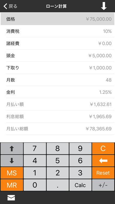 金融電卓 ++のおすすめ画像2