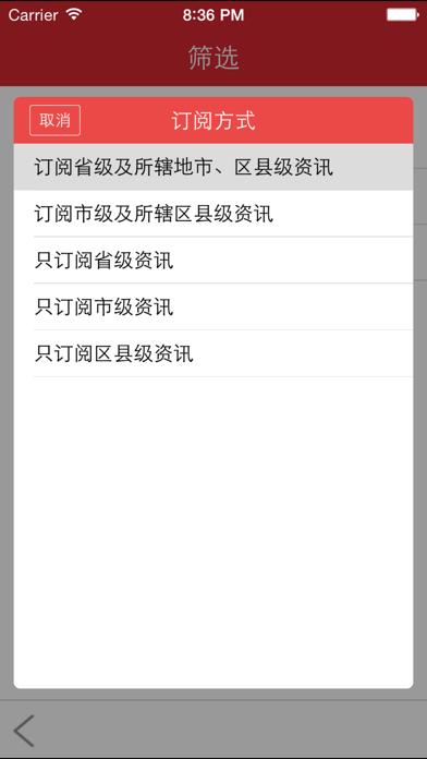 CIO通-山东首席信息官联盟 screenshot three