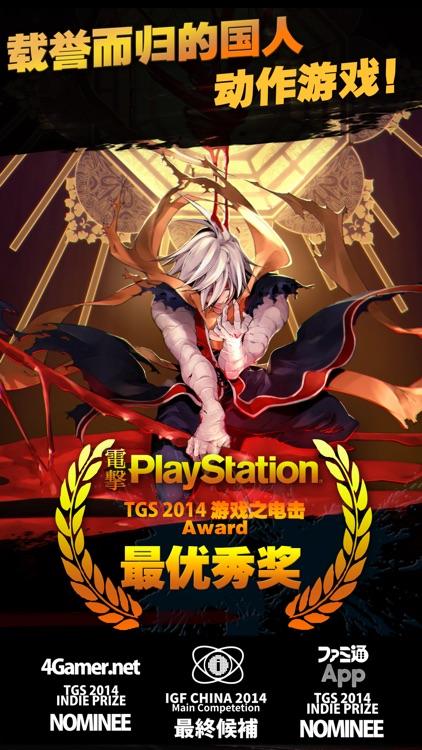 剑无生 screenshot-0