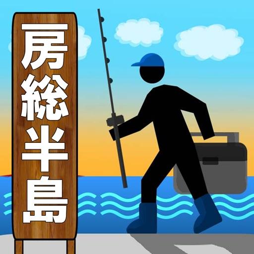 身近な釣り場・房総版