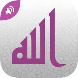 99 Names of Allah   Asma al - Husna