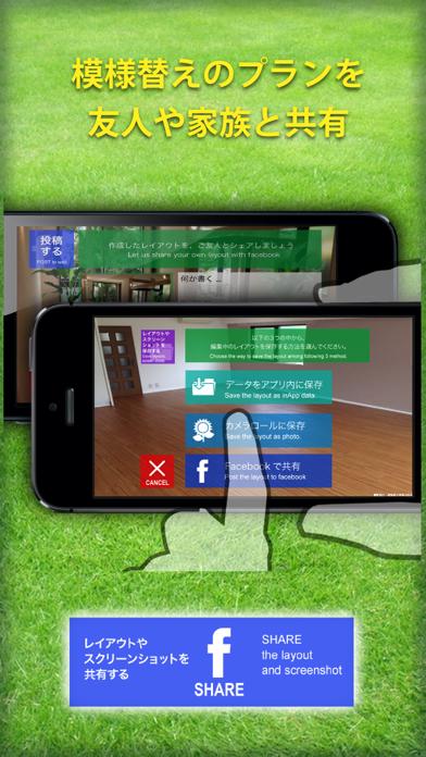 『3Dプランナー/3D Planner』お引越しや模様替えに最適!あなたのお部屋でインテリアプランニングのおすすめ画像5