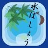 俳句-水ばしょう