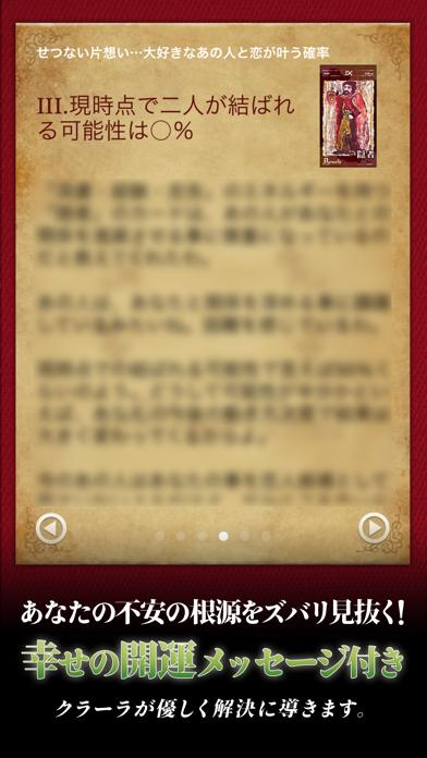 予言者バラートクラーラのタロット占い・数秘術占い ScreenShot3