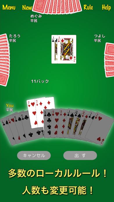 大富豪! screenshot1