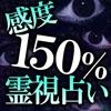 【感度150%】的中霊視占い「ヒンドゥー霊秘占」