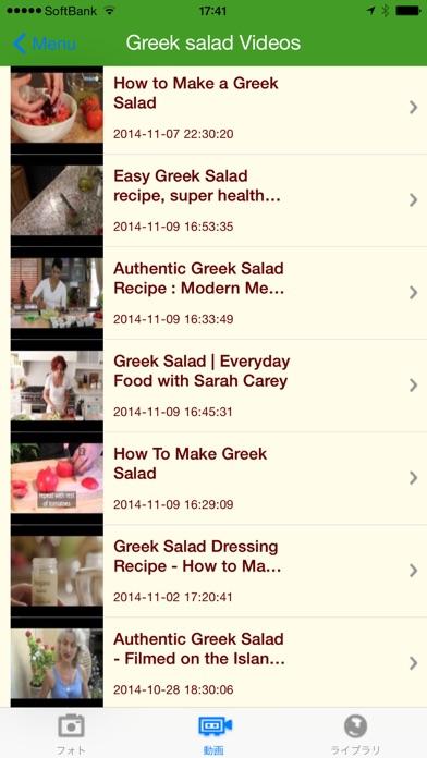 世界のサラダ - The best sal... screenshot1