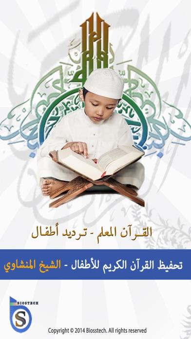 المنشاوي تحفيظ القرآن الكريم للأطفال -ترديد أطفال محمد صديق المنشاويلقطة شاشة1