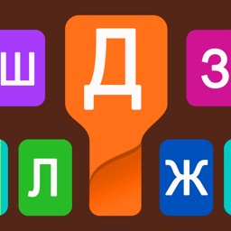 Русская Клавиатура - Russian native free color style themed keyboard