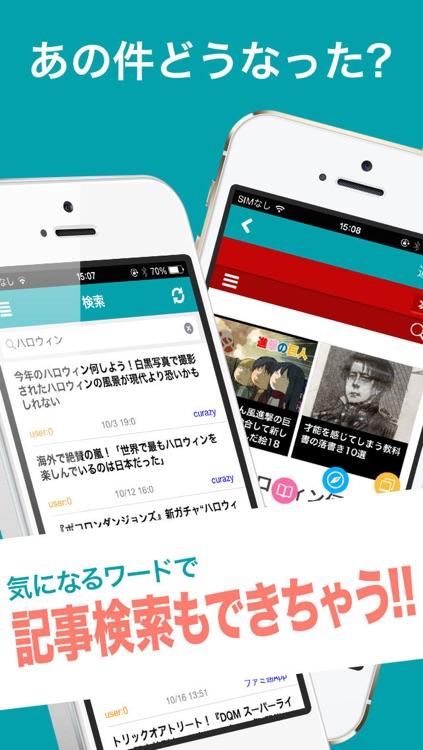 feeder - 快速面白ニュースまとめアプリ(フィーダー) screenshot-3