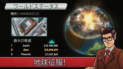 コロッサトロン: 世界侵略の大脅威 screenshot1
