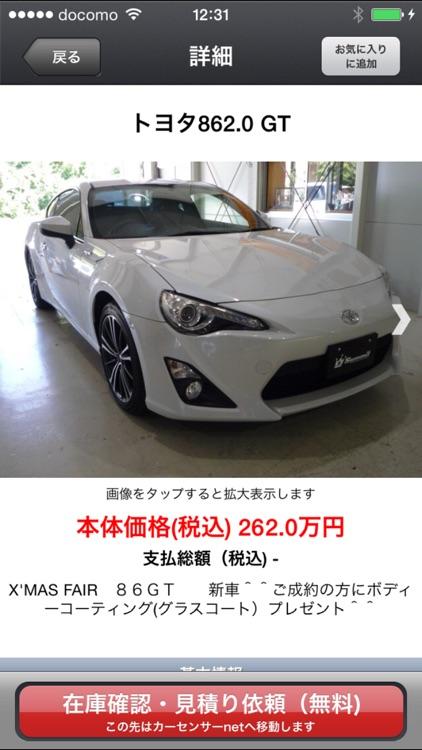 中古車情報 TOYOTA EDITION screenshot-4