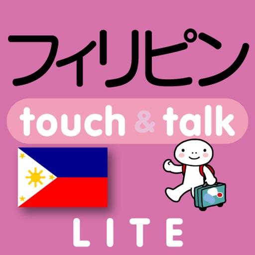 指さし会話フィリピン touch&talk(LITE版)